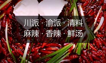 重庆火锅底料,火锅底料