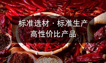 重庆火锅底料,火锅底料厂