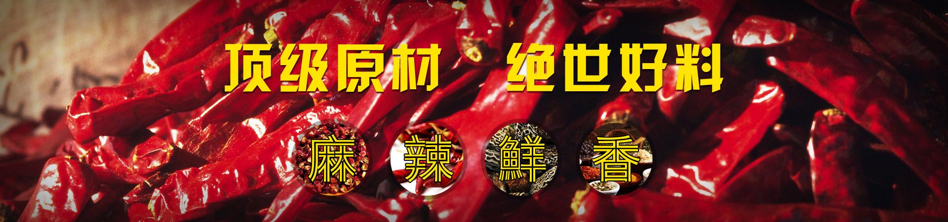 重庆火锅底料批发,重庆火锅底料代加工,重庆火锅底料厂家,重庆火锅底料加工厂
