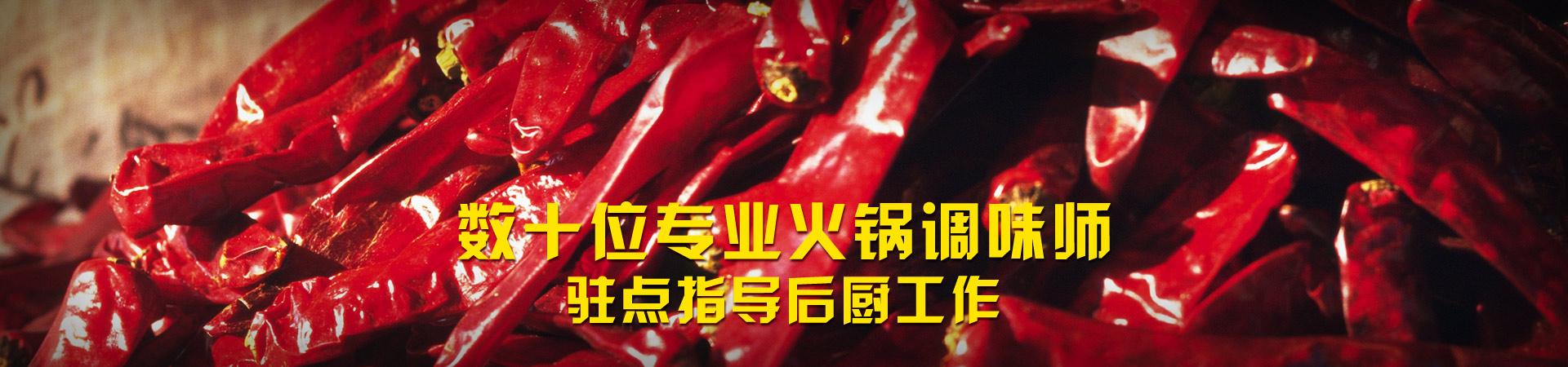 重庆火锅底料批发,重庆火锅底料代加工,重庆火锅底料厂,重庆火锅底料加工厂