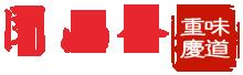 重庆火锅底料批发,火锅底料代加工,重庆火锅底料,火锅底料批发,火锅底料厂,火锅店专用底料,重庆火锅底料厂家,火锅底料厂家,重庆火锅底料生产厂,四川火锅底料批发,火锅底料,重庆火锅,重庆火锅加盟,重庆老火锅底料批发,开山釜官网