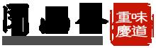 重庆火锅底料批发,重庆火锅底料代加工,重庆火锅底料厂家,重庆火锅底料厂家直销,重庆火锅底料,重庆火锅,重庆火锅加盟,火锅店专用底料,火锅底料厂家,重庆火锅底料生产厂,重庆火锅底料加工厂,火锅底料,重庆老火锅底料批发,重庆老火锅底料厂家,老火锅底料厂家,重庆火锅底料厂,火锅底料厂,开山釜火锅底料官网,开山釜官网