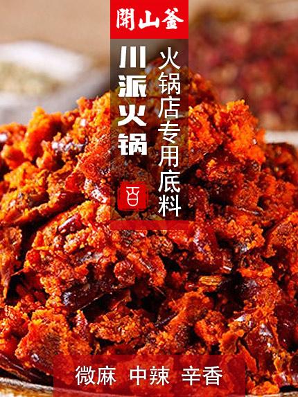 川派火锅底料-微麻中辣特香