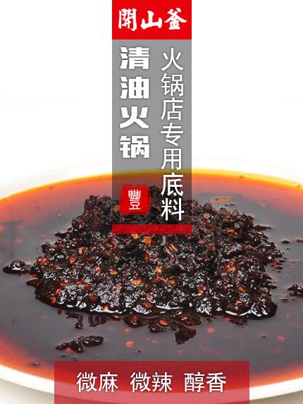 清油火锅底料-微麻微辣醇香