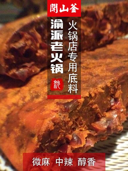 渝派老火锅底料-微麻中辣醇香