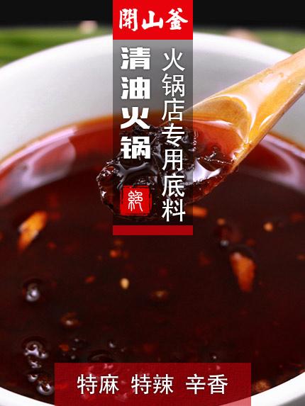 清油火锅底料-特麻特辣辛香