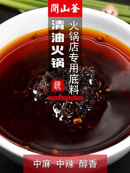 清油火锅底料-中麻中辣醇香