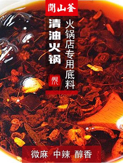 清油火锅底料-微麻中辣醇香