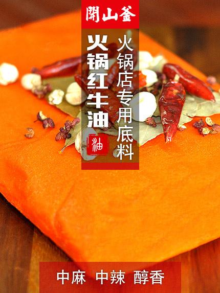 火锅红牛油-中麻中辣醇香