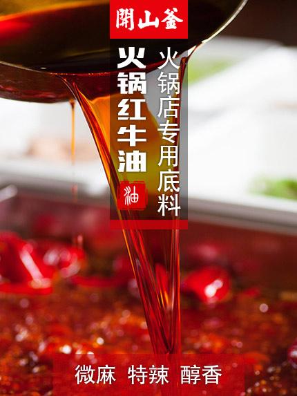 火锅红牛油-微麻特辣醇香