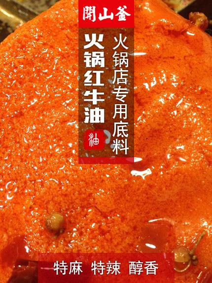 火锅红牛油-特麻特辣醇香
