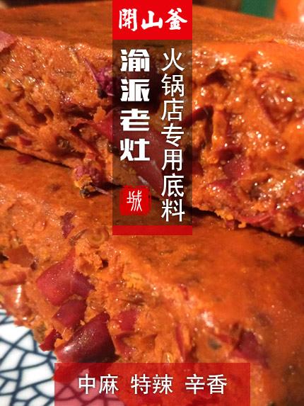 渝派老灶火锅底料-中麻特辣辛香