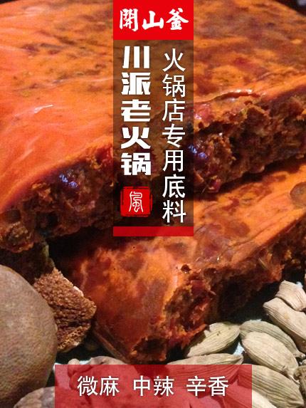 川派老火锅底料-微麻中辣辛香