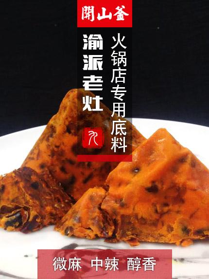 渝派老灶火锅底料-微麻中辣醇香