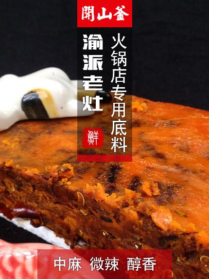 渝派老灶火锅底料-中麻微辣醇香