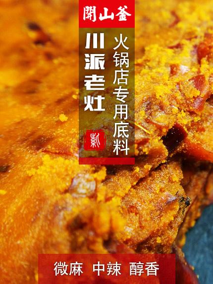 川派老灶火锅底料-微麻中辣醇香