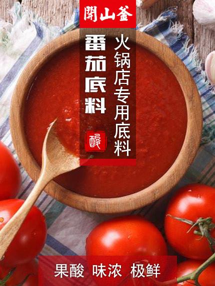 番茄浓汤底料