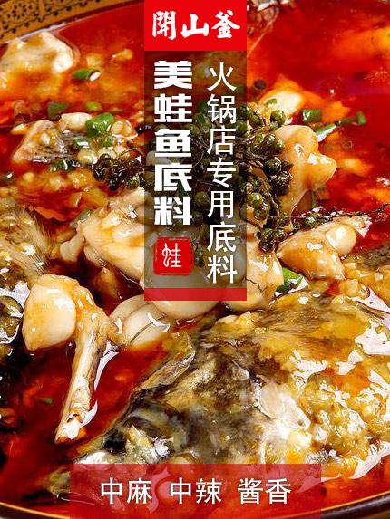 飘香鱼底料-中麻中辣酱香