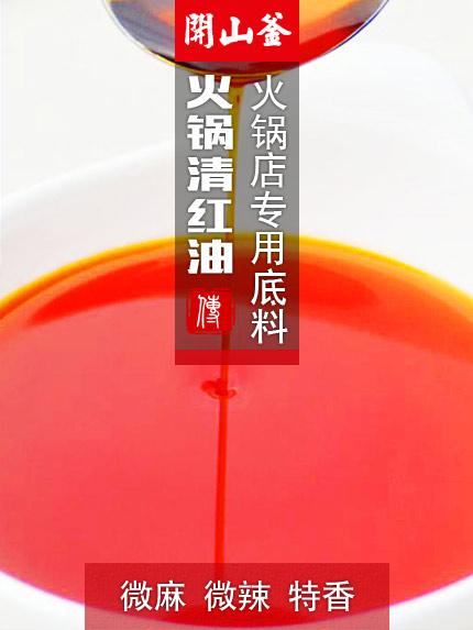 火锅清红油-微麻微辣特香