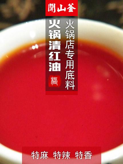 火锅清红油-特麻特辣特香