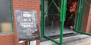 火锅店年薪80万招网红,月薪2.3万招试吃员