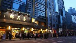 """上海""""餐饮业老字号IN指数""""出炉 最""""潮""""的老字号是谁?"""