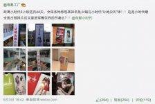 """新辣道跨界""""联姻""""小时代挖掘热门游戏IP"""