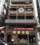 太兴上市,茶餐厅模式或成趋势?【重庆火锅底料厂】