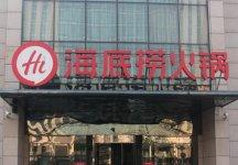 海底捞门店:店铺数量猛增,单店平均营业额却出现下滑【重庆火锅底料批发商城】