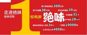 开店1万+,绝味是如何实现具有强大生命力的连锁化发展是【重庆最正宗的火锅底料】