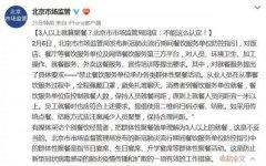 北京禁止餐厅承办群体性聚餐活动,3人以上就算聚餐?【重庆火锅底料加工厂】