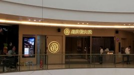 四五月份是考验餐饮企业的关键时期【重庆火锅底料厂有哪些】