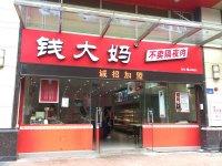 实体连锁生鲜企业的发展样本,钱大妈值得全行业长时间看下去【重庆最大的火锅批发市场】