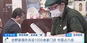 吉野家宣布要关店150家,又一家餐饮巨头撑不住了【重庆火锅底料批发工厂】