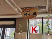 肯德基开卖武汉热干面,7元/碗!暗藏什么野心?